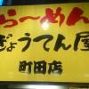 万年ダイエッターだけど、二郎インスパイアが美味しい!